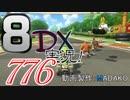 初日から始める!日刊マリオカート8DX実況プレイ776日目