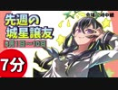先週の城星譲友VIC 6月1日~10日