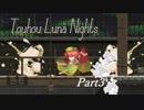 【ゆっくり実況】マメナイツ Part3【Touhou Luna Nights】