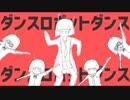 【歌ってみた】ダンスロボットダンス【れなも】