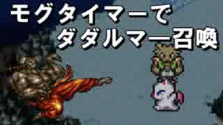 FF6 モグタイマーでダダルマーを召喚する