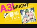 【A3!】A3! BRIGHT SUMMER EP 視聴動画