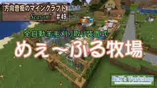 【Minecraft】 方向音痴のマインクラフト Season7 Part49 【ゆっくり実況】