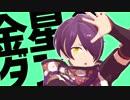 【MMDあんスタ】シャイ忍者のダンス【モデル配布】