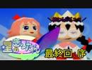 【星のカービィ64】星のきりたん!最終回:序【VOICEROID実況プレイ】