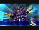 スーパーロボット大戦XO つぶやき実況59-5