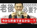 今から2000万円貯金できるかな?これからお金かかるのにな・・・・。