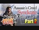 [作業用実況]Assassin's Creed Syndicate Part2