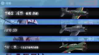【E-5甲】波濤の先に──【発動!友軍救援「第二次ハワイ作戦」】