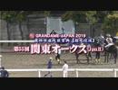 【地方競馬】プロ馬券師よっさんの第55回関東オークス(JanⅡ)