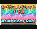 【リンクスリングス】Aランク帯になるために!星4確定チケット使って武器回収!【ガチャ】#5