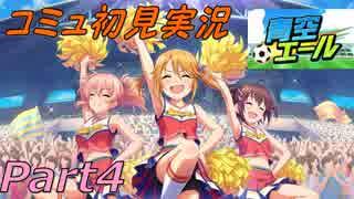 [デレステ実況]『青空エール』イベは元気が湧き山珠美!!(4)終