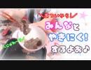 【料理】みんなと焼き肉!! ( ^ω^)☆*