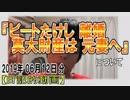 『ビートたけし離婚、莫大財産は元妻へ』についてetc【日記的動画(2019年06月12日分)】[ 73/365 ]