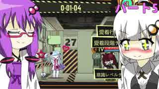 【VOICEROID実況】みんなではちゃめちゃ!ロボトミーコーポレーション!【パート5】