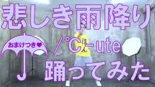 【ぽんでゅ】悲しき雨降り/℃-ute踊ってみた【おまけアリ】