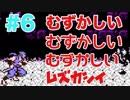 【実況】忍者龍剣伝をぱんださんが全力でやってみた!#6
