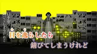 【ニコカラ】ヒューマノイド《ずとまよ》(On Vocal)±0
