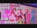 パチスロ GⅠ優駿倶楽部2【第8戦】リアル実践アーカイブ<77枠目>mizumo