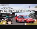 """第9位:~迷車を斬る~ 栄光から転落した""""National car"""""""