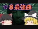 【beatmaniaIIDX】☆8最強曲に突撃したり四天王に挑む回 #6