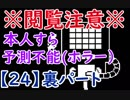 アンダーテール実況2週目【24】裏パート