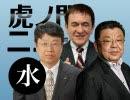 【DHC】2019/6/12(水) 北村晴男×ケント・ギルバート×須田慎一郎×居島一平【虎ノ門ニュース】