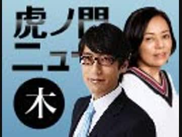 専用 ページ ニュース 虎ノ門 「虎ノ門ニュース」で事実と異なる発言があり、訂正を申し入れます