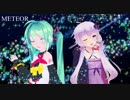 【結月ゆかり純×穏】METEOR/初音ミク【V4カバー】