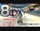 初日から始める!日刊マリオカート8DX実況プレイ777日目