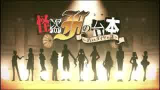 【UTAU10人】 怪盗Fの台本(シナリオ)〜消えたダイヤの謎〜【UTAUカバー】