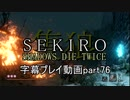 SEKIRO(隻狼) 字幕プレイ動画part76