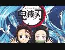 TVアニメ「鬼滅の刃」次回予告第十一話