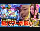 クロちゃんのもっと海パラダイス【#15(2/4)脇パワー炸裂!?】