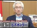 【西田昌司】誤解の蔓延~老後資金2000万円、消費増税、そしてMMT[桜R1/6/13]