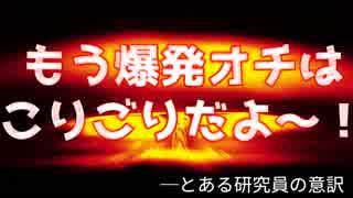 秘封が暴くSCP pt.38 【本回-2nd】