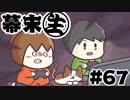 第11位:[会員専用]幕末生 第67回(レトロゲーマニヤ)