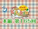 【第165回】のぞみとあやかのMog2 Kitchen [ ジャンボ餃子 ]