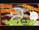 【夏バテ防止レシピ】2分でわかるレモンムニエル【バーチャルYoutuber】
