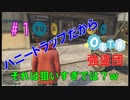 【GTAⅤ】OFTN強盗団現る #1【ぴのyu汰とろ】
