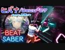 『BEATSABER』ヒバナ feat.初音ミク Expert【斬ってみた】ビートセイバー