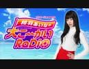 相羽あいなの大こ~かいRaDiO 2019年6月13日