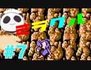 【実況】忍者龍剣伝をぱんださんが全力でやってみた!#7