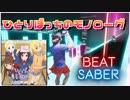 『BEATSABER』ひとりぼっちのモノローグ Full combo【斬ってみた】ビートセイバー