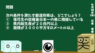 【箱盛】都道府県クイズ生活(14日目)2019年6月13日