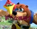 スマブラSPドラクエ11の勇者&バンジョーとカズーイが参戦【ゆっくり雑談】