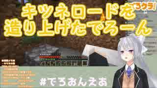 【Minecraft】キツネロードを造り上げるでろーん【にじさんじ】