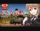[WarThunder] ささら戦記 part8(ゆっくり CeVIO)
