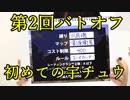 【バトオペ2】第2回WEBバトオフ突撃!!宇宙編!!Part184【BD3 Lv1】