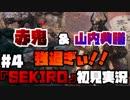 #4【隻狼】赤鬼&山内典膳、強過ぎぃ!!【初見実況プレイ】